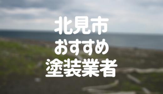 北海道北見市の「外壁塗装・屋根塗装」おすすめ業者を一覧で紹介!