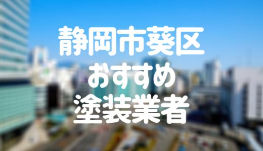 静岡県静岡市葵区の「外壁塗装・屋根塗装」おすすめ業者を一覧で紹介!