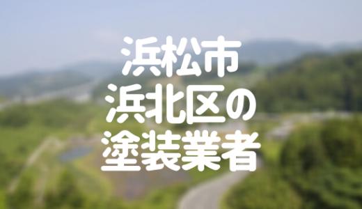 静岡県浜松市浜北区の「外壁塗装・屋根塗装」おすすめ業者を一覧で紹介!