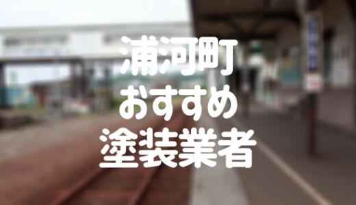 北海道浦河町「外壁塗装・屋根塗装」おすすめ業者を一覧で紹介!
