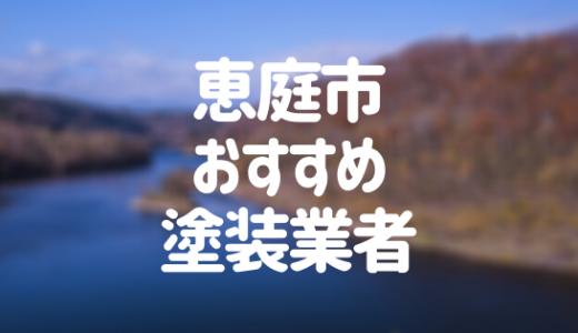 北海道恵庭市「外壁塗装・屋根塗装」おすすめ業者を一覧で紹介!