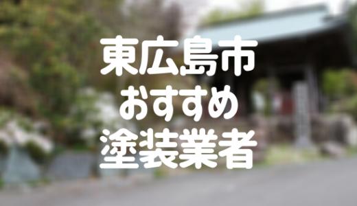 広島県東広島市の「外壁塗装・屋根塗装」おすすめ業者を一覧で紹介!