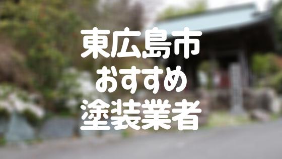 東広島市おすすめ塗装業者