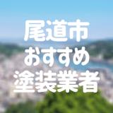 尾道市おすすめ塗装業者