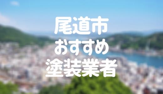 広島県尾道市の「外壁塗装・屋根塗装」おすすめ業者を一覧で紹介!