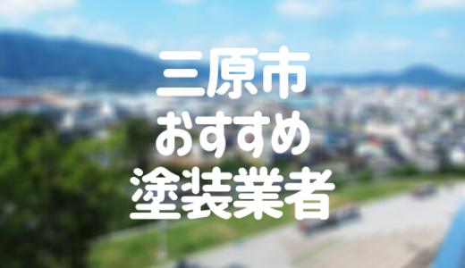 広島県三原市の「外壁塗装・屋根塗装」おすすめ業者を一覧で紹介!