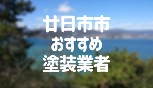 広島県廿日市市の「外壁塗装・屋根塗装」おすすめ業者を一覧で紹介!