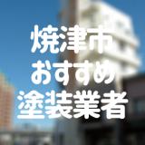 焼津市おすすめ塗装業者