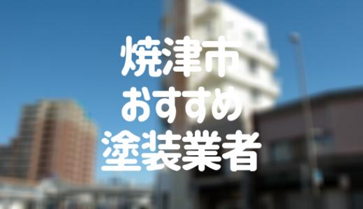 静岡県焼津市の「外壁塗装・屋根塗装」おすすめ業者を一覧で紹介!
