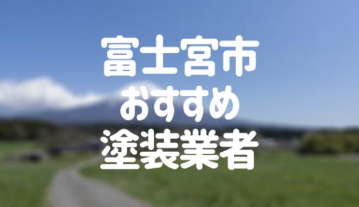 静岡県富士宮市の「外壁塗装・屋根塗装」おすすめ業者を一覧で紹介!