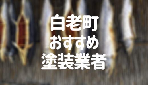北海道白老町「外壁塗装・屋根塗装」おすすめ業者を一覧で紹介!