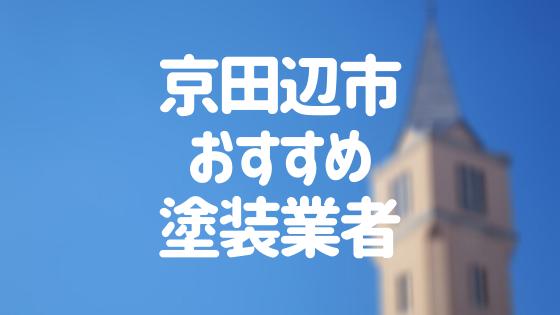京都府京田辺市「外壁塗装・屋根塗装」おすすめ業者を一覧で紹介!