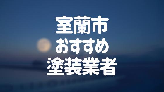 北海道室蘭市の「外壁塗装・屋根塗装」おすすめ業者を一覧で紹介!