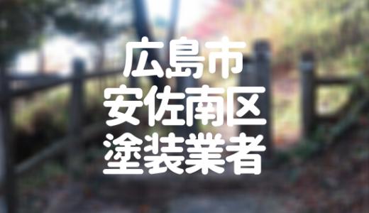 広島県広島市安佐南区の「外壁塗装・屋根塗装」おすすめ業者を一覧で紹介!