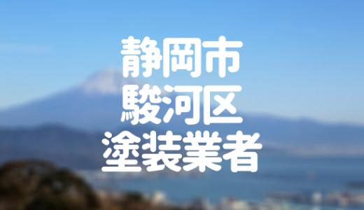 静岡県静岡市駿河区の「外壁塗装・屋根塗装」おすすめ業者を一覧で紹介!