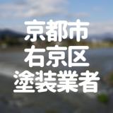 京都市右京区塗装業者