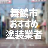 舞鶴市おすすめ塗装業者