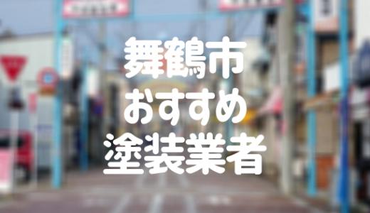 京都府舞鶴市の「外壁塗装・屋根塗装」おすすめ業者を一覧で紹介!
