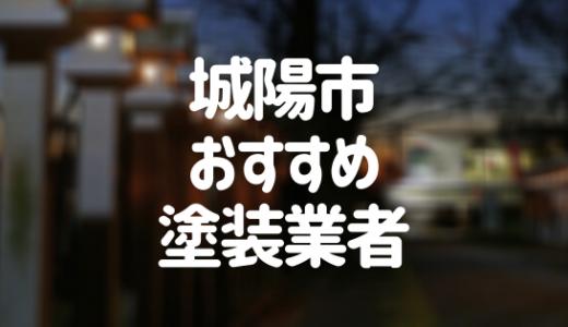 京都府城陽市の「外壁塗装・屋根塗装」おすすめ業者を一覧で紹介!