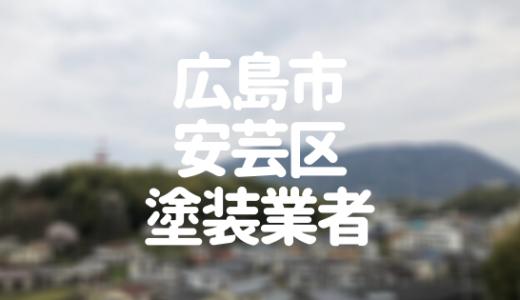 広島県広島市安芸区の「外壁塗装・屋根塗装」おすすめ業者を一覧で紹介!