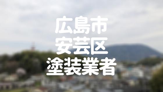 広島市安芸区塗装業者