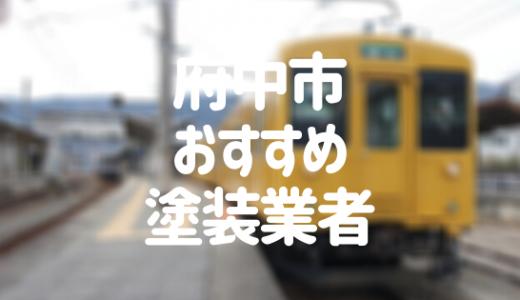 広島県府中市の「外壁塗装・屋根塗装」おすすめ業者を一覧で紹介!