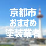 京都府京都市の「外壁塗装・屋根塗装」おすすめ業者を一覧で紹介!