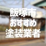 福岡県飯塚市の「外壁塗装・屋根塗装」おすすめ業者を一覧で紹介!