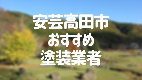 広島県安芸高田市「外壁塗装・屋根塗装」おすすめ業者を一覧で紹介!