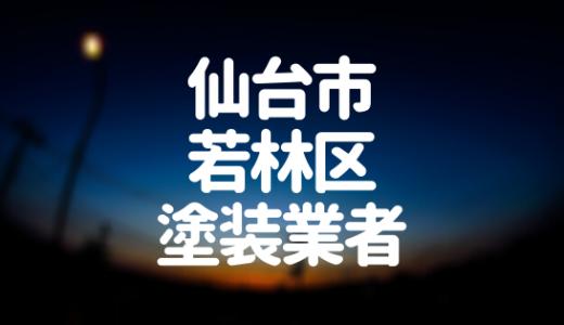 宮城県仙台市若林区の「外壁塗装・屋根塗装」おすすめ業者を一覧で紹介!