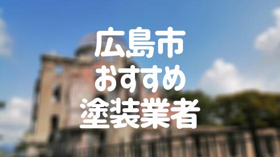 広島県広島市「外壁塗装・屋根塗装」おすすめ業者を一覧で紹介!