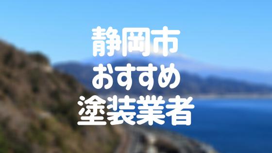 静岡市おすすめ塗装業者