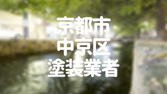 京都市中京区塗装業者