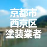 京都市西京区塗装業者