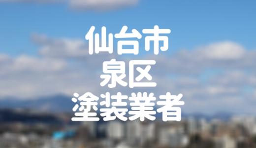 宮城県仙台市泉区の「外壁塗装・屋根塗装」おすすめ業者を一覧で紹介!