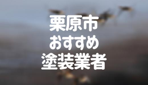 宮城県栗原市「外壁塗装・屋根塗装」おすすめ業者を一覧で紹介!