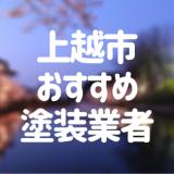 上越市おすすめ塗装業者