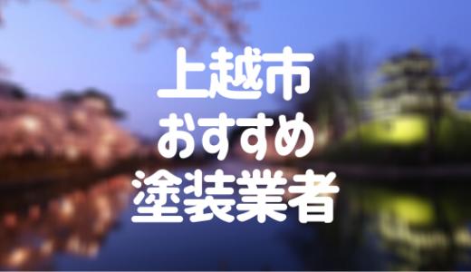 新潟県上越市の「外壁塗装・屋根塗装」おすすめ業者を一覧で紹介!
