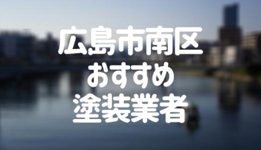広島県広島市南区「外壁塗装・屋根塗装」おすすめ業者を一覧で紹介!