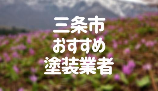 新潟県三条市の「外壁塗装・屋根塗装」おすすめ業者を一覧で紹介!
