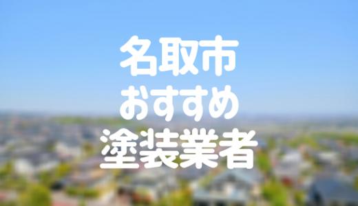宮城県名取市「外壁塗装・屋根塗装」おすすめ業者を一覧で紹介!