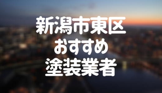 新潟県新潟市東区「外壁塗装・屋根塗装」おすすめ業者を一覧で紹介!
