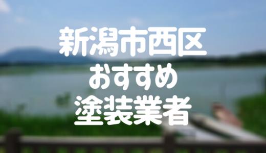 新潟県新潟市西区「外壁塗装・屋根塗装」おすすめ業者を一覧で紹介!