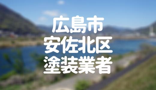 広島県広島市安佐北区の「外壁塗装・屋根塗装」おすすめ業者を一覧で紹介!