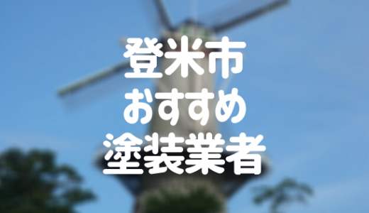 宮城県登米市の「外壁塗装・屋根塗装」おすすめ業者を一覧で紹介!