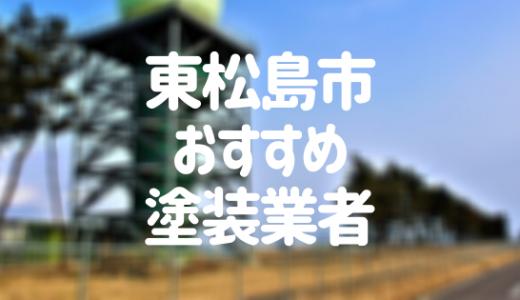 宮城県東松島市の「外壁塗装・屋根塗装」おすすめ業者を一覧で紹介!