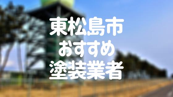 東松島市おすすめ塗装業者
