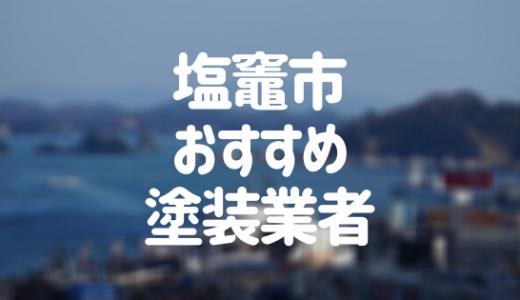 宮城県塩竈市の「外壁塗装・屋根塗装」おすすめ業者を一覧で紹介!