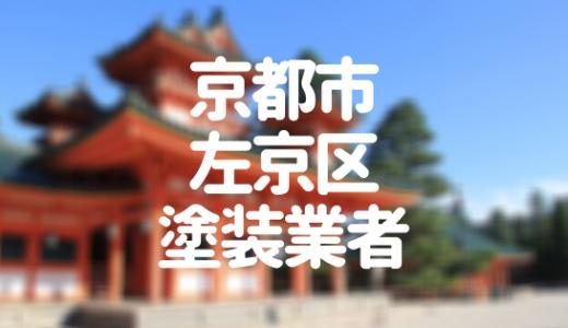 京都府京都市左京区の「外壁塗装・屋根塗装」おすすめ業者を一覧で紹介!