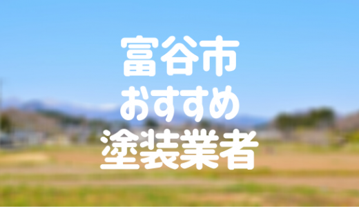宮城県富谷市の「外壁塗装・屋根塗装」おすすめ業者を一覧で紹介!